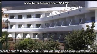 Апартаменты на Тенерифе, El Mirador Paraiso, Playa Paraiso(http://www.tenerifecenter.com недвижимость на Тенерифе - VYM Canarias., 2013-11-19T22:13:42.000Z)