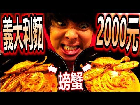 吃義大利麵花光2000元前不能回家!?才第一間就引發巨大危機超要命!