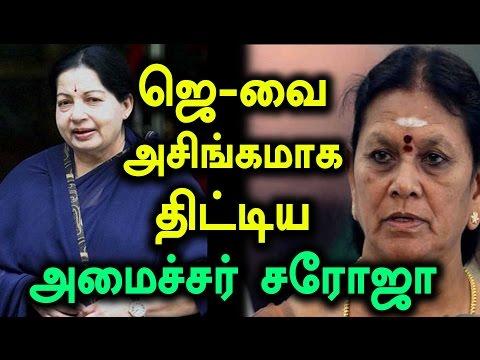 Minister Saroja blamed J.Jayalalithaa - Oneindia Tamil