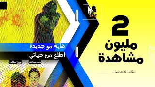 هاية مو جديدة & اطلع من حياتي - محمد عبدالجبار وميرزا سالم (ريمكس) |  دي جي بومتيح