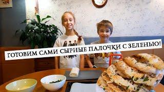 Готовим сами СЫРНЫЕ ПАЛОЧКИ С ЗЕЛЕНЬЮ простые рецепты для детей