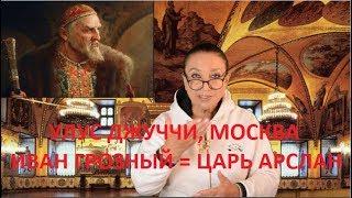 Улус Джуччи, Москва.  Иван Грозный это царь Арслан. № 830