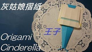 灰姑娘摺紙 王子 Cinderella Origami Prince