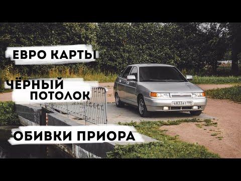 ТЮНИНГ САЛОНА ВАЗ 2112