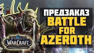 Предзаказ Battle for Azeroth. Награды за делюкс издание