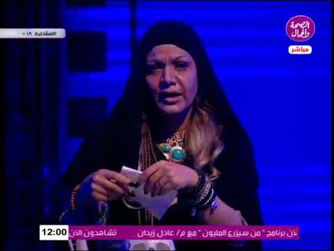 المشاغبة| شيماء جمال تكشف المفاجأة وتفتح 'عمل' دجال على الهواء