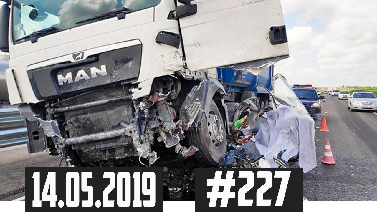 Подборка Аварий и ДТП с видеорегистратора №227 за 14.05.2019