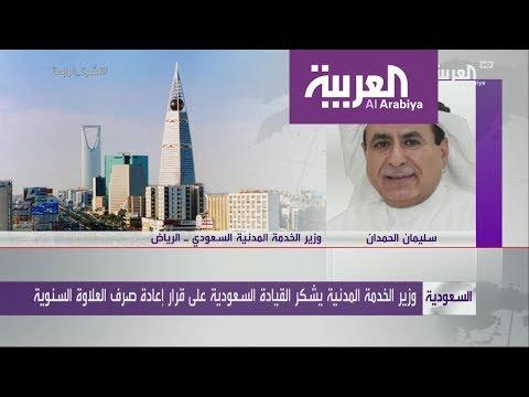 وزير الخدمة المدنية يتحدث للعربية عن تفاصيل قرار إعادة العلاوة السنوية  - نشر قبل 3 ساعة