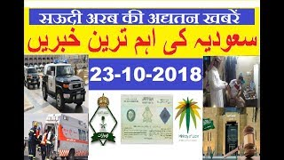 UPDATED SAUDIA NEWS :(23-10-2018) :सौदी अरबी के अद्यतन समाचार