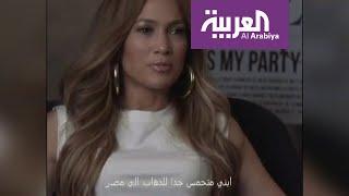 تفاعلكم | جدل حول حفل جينيفر لوبيز في مصر