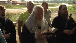 Молебен на начало строительства в Костоусово Курганская епархия(, 2016-08-29T10:25:28.000Z)