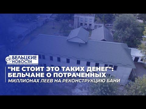 """""""Не стоит это таких денег"""": бельчане о потраченных миллионах леев на реконструкцию бани"""