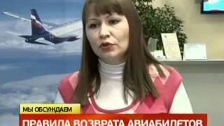 видео Правила возврата и условия обмена авиабилетов