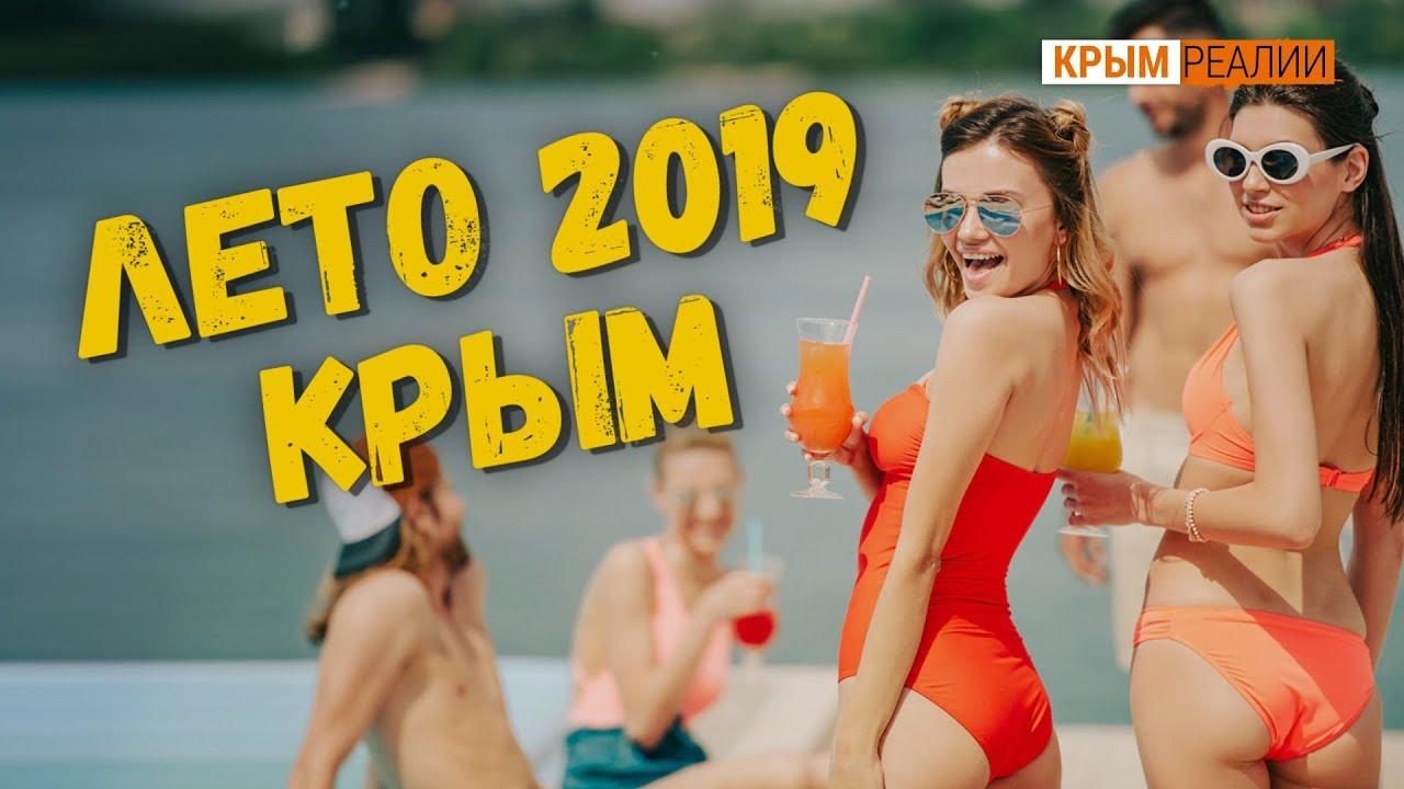 «Все нормальные россияне в Турции». Крым, сезон 2019 | Крым.Реалии ТВ