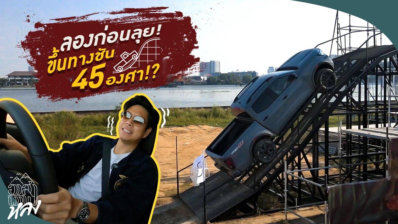 ลองก่อนลุยเที่ยวทั่วไทย ขับรถขึ้นทางชัน 45 องศาเสียวแว้บบ กับ New NISSAN NAVARA PRO4X !| อาสาพาไปหลง