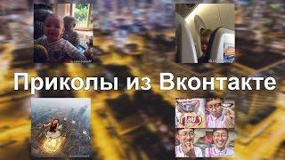 Приколы из Вконтакте (1 часть)