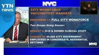 美 뉴욕시, 공무원 34만 명에 백신 접종 의무화 요구…