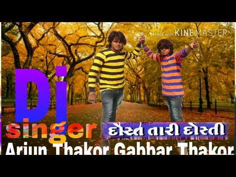 Arjun Thakor Song Video 2018 Gabbar Thakor New Sed Song Video