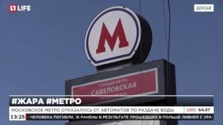 Московское метро отказалось от автоматов по раздаче воды(Стеклянные створки в вестибюлях 3 станции заменят на рольставни Подробнее на сайте