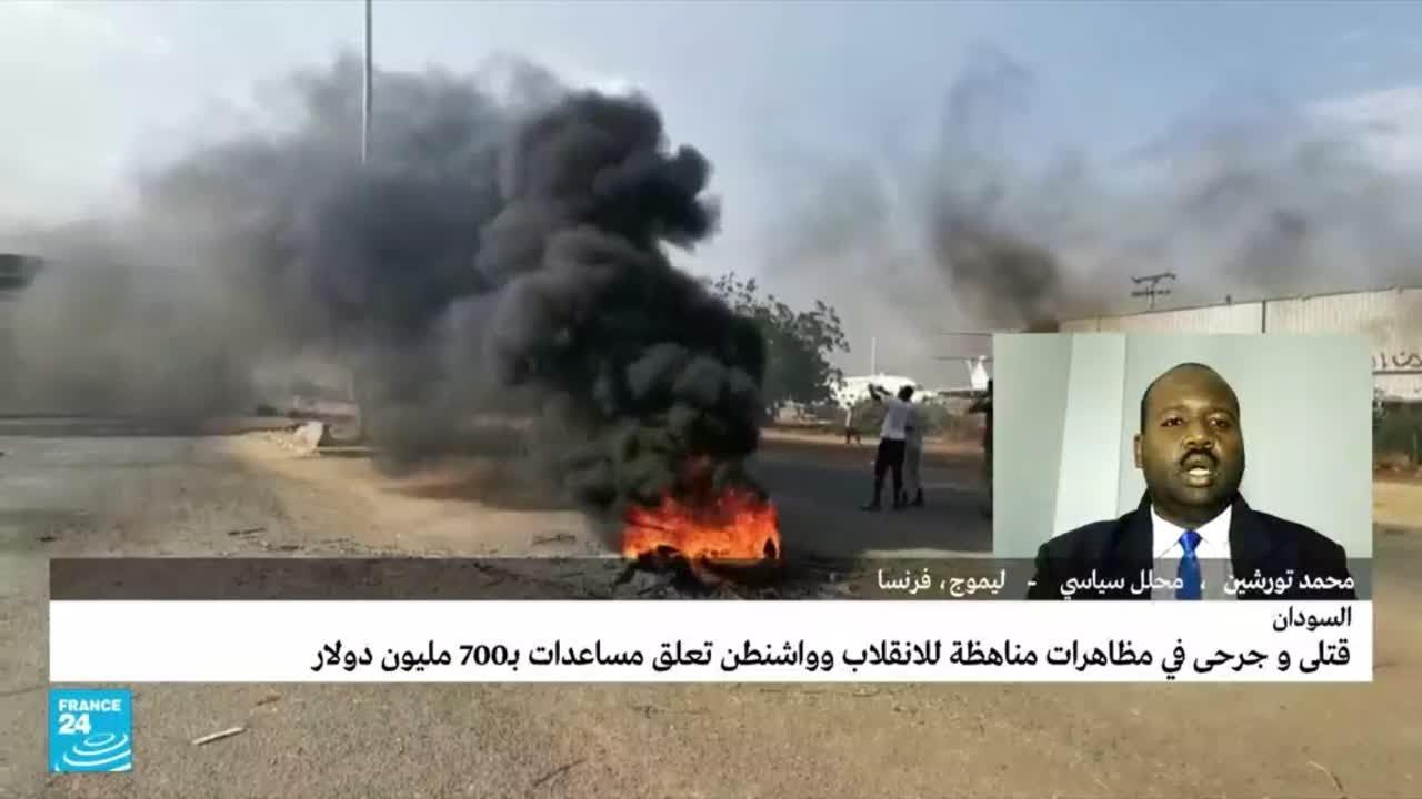 هل يمكن أن يقاوم الشارع السوداني -الانقلاب-؟ • فرانس 24