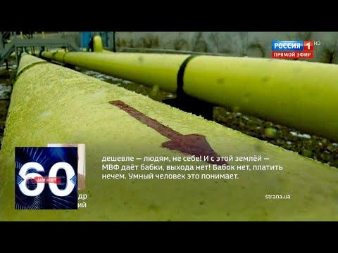 Земельный Майдан, подарок для Сороса и комментарий отца Зеленского. 60 минут от 17.12.19
