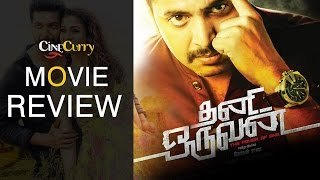 Thani Oruvan Movie Review | Jayam Ravi, Arvind Swamy, Nayantara | தனி ஒருவன் விமர்சனம்