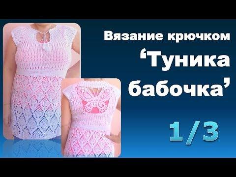 """Туника бабочка"" 1/3 - Вязание крючком"