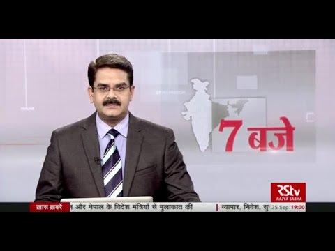 Hindi News Bulletin | हिंदी समाचार बुलेटिन – Sep 25, 2018 (7 pm) thumbnail