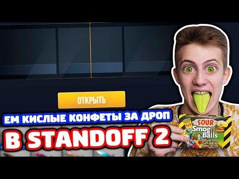 ЕМ КИСЛЫЕ КОНФЕТЫ ЗА ПЛОХОЙ ДРОП В STANDOFF 2!