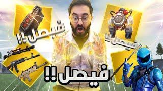 وش يصير اذا جمعت الاسلحة الذهبية كلها!😱 ( مع فيصل لاول مره بالسعودية!!😂)