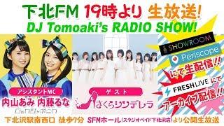 DJ Tomoaki'sRADIO SHOW! 2018年9月6日放送 メインMC:大蔵ともあき ...