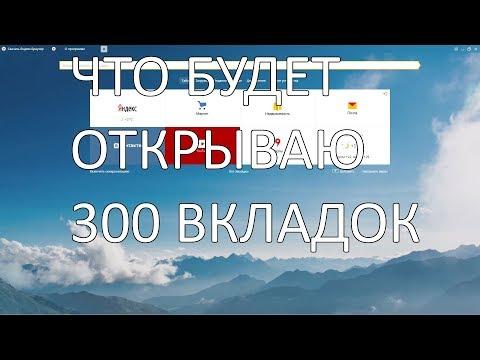 Что будет, если открыть 300 вкладок в Яндекс Браузере (Google Chrome)