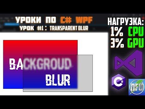 Уроки по C# WPF: Урок №1: Transparent Blur