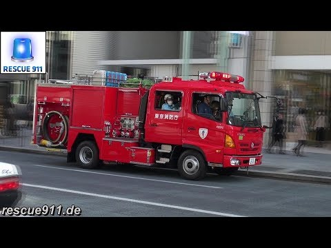 [Japan] Tokyo Fire Department (collection)
