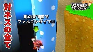 【スマブラWiiU】最速のCF使いがクールにドヤ顔実況Part.12【解説】