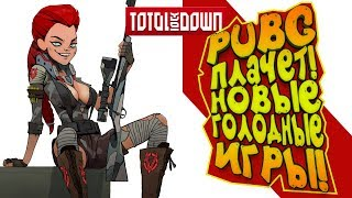 pUBG ПЛАЧЕТ! - ПОШЛИ В ТОП-1? - НОВЫЕ ГОЛОДНЫЕ ИГРЫ! - Total Lock Down