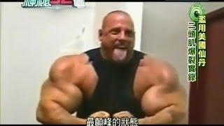 Repeat youtube video 2014.08.09神秘52區/濫用美國仙丹 二頭肌爆裂實錄