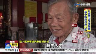 阮揪嘸甘...蘇啟誠大阪輕生 91歲母悲慟│中視新聞20180915