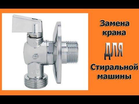 Сантехника герметизация резьбы стиральной машины сантехника керамин - продажа в москве