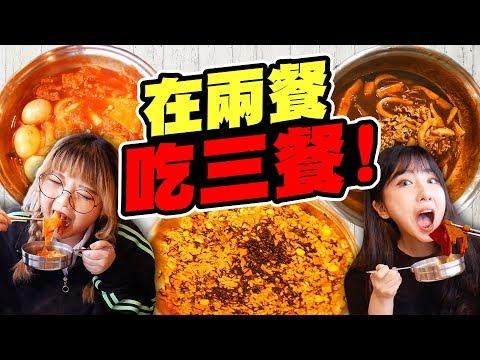 在兩餐吃三餐! 韓國人的3種吃法 | 有璟妍精 | 韓國人留學生,吃播