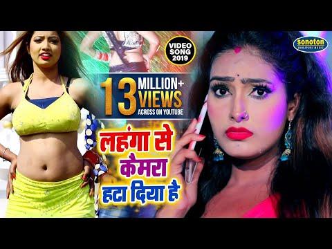 Antra Singh Priyanka का सबसे बड़ा गाना - लहंगा से कैमरा हटा दिया है | Aryan Rock Bhardwaj