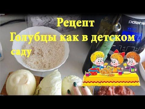 Ленивые голубцы как в детском садике))))