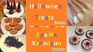 Еда Интересная Закуска На Хэллоуин Halloween Treats