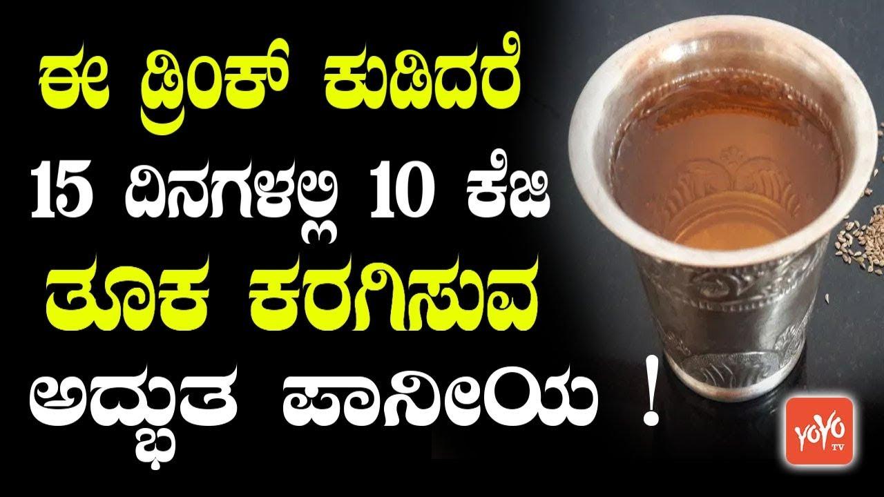 ಈ ಡ್ರಿಂಕ್ ಕುಡಿದರೆ 15 ದಿನಗಳಲ್ಲಿ 10 ಕೆಜಿ ಕರಗಿಸುವ ಅದ್ಭುತ ಪಾನೀಯ ! | Weight Loss Tips in 15 Days Kannada