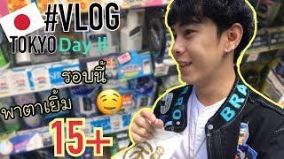 vlog-1-japan-day2-เที่ยวญี่ปุ่นครั้งแรก-น้องงงอ่ะ-ไม่ถูกนาจา
