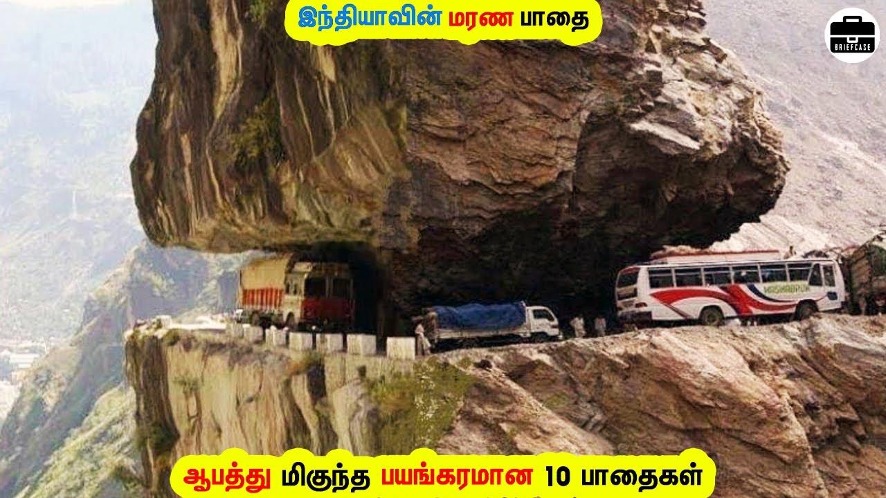 ஆபத்து மிகுந்த 10 பயங்கரமான சாலைகள்! 10 Most Dangerous Terrifying Roads!