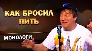 Геннадий Хазанов Как бросил пить
