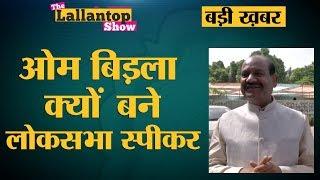 Om Birla के Speaker और JP Nadda के BJP Chief बनने की वजह ये है Adhir Ranjan Chowdhury