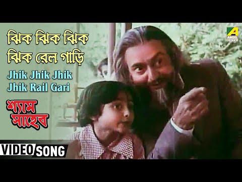 Jhik jhik rail gari - Sagorika - Shyam Saheb