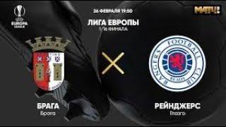 Прогноз на матч Лиги Европы Брага - Рейнджерс смотреть онлайн бесплатно